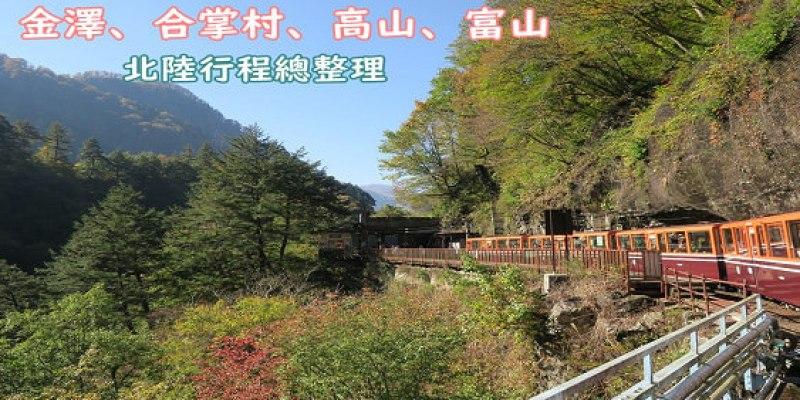 【北陸景點攻略】金澤、合掌村、高山、富山,北陸行程總整理