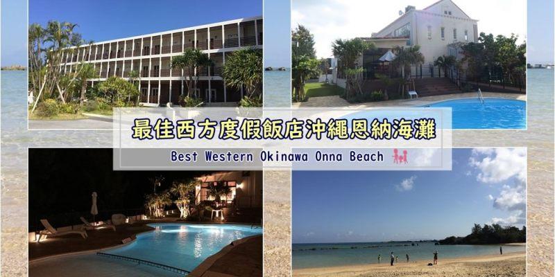 【沖繩,住中部】最佳西方度假飯店沖繩恩納海灘,間間海景房 (貝斯特韋斯特沖繩恩納度假村,Best Western Okinawa Onna Beach)