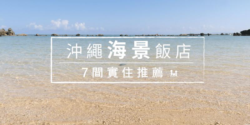 【沖繩,住】沖繩必住海景飯店,7間『平價、實住』推薦分享