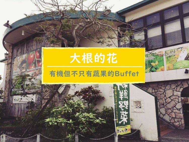 【沖繩,吃中部】大根的花(だいこんの花),有機,但不只有蔬果,連小小孩都適合的健康Buffet (秘境)