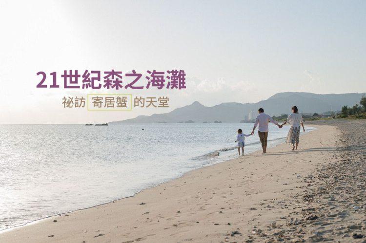 【沖繩北部景點】21世紀森之海灘,超少觀光客卻超多寄居蟹的秘境沙灘