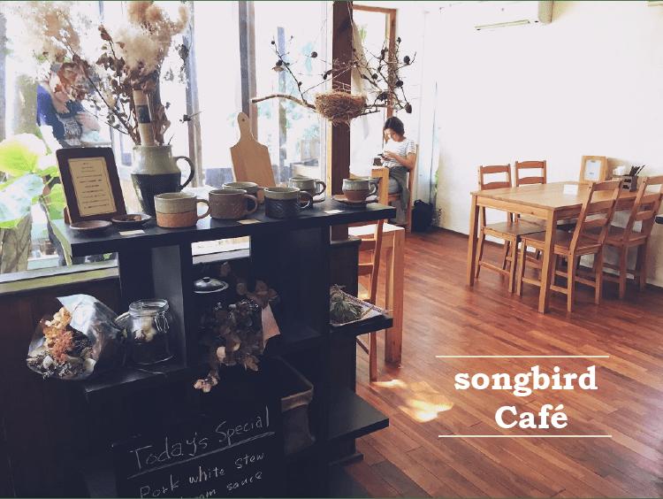 【沖繩,吃中部】songbird Café,遙望海景,料理美味用心,想私心收藏的秘境餐廳