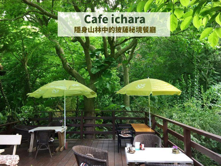 【沖繩,吃北部】Cafe ichara,山林環繞的Pizza秘境餐廳