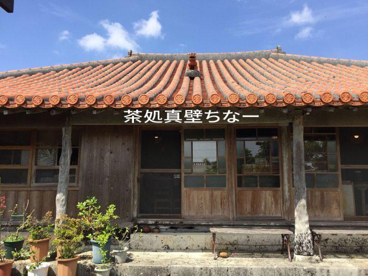 【沖繩,吃南部】茶処真壁ちなー,在曾經歷槍林彈雨的文化遺產民宅中享受最道地的沖繩麵(秘境)