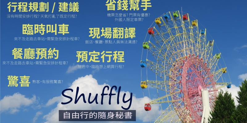 Shuffly   自由行旅遊秘書   說走就走的行動助理