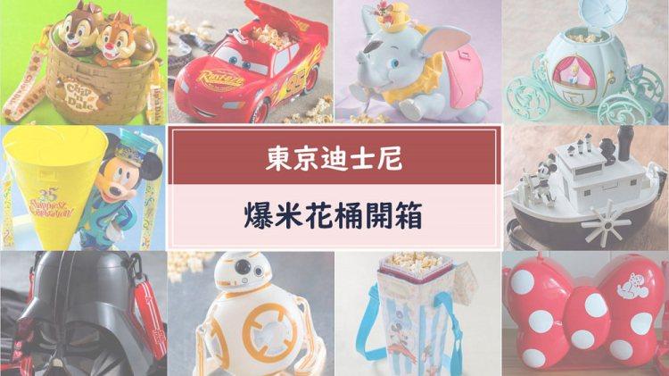 【東京迪士尼攻略】2018必買爆米花桶開箱+口味大PK (陸地)