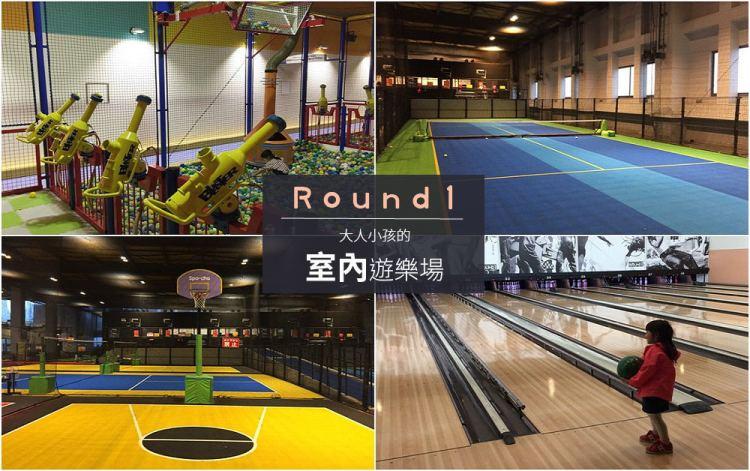 【沖繩雨天備案】Round1 Staduim,大人小孩都可以瘋玩的室內遊樂場,