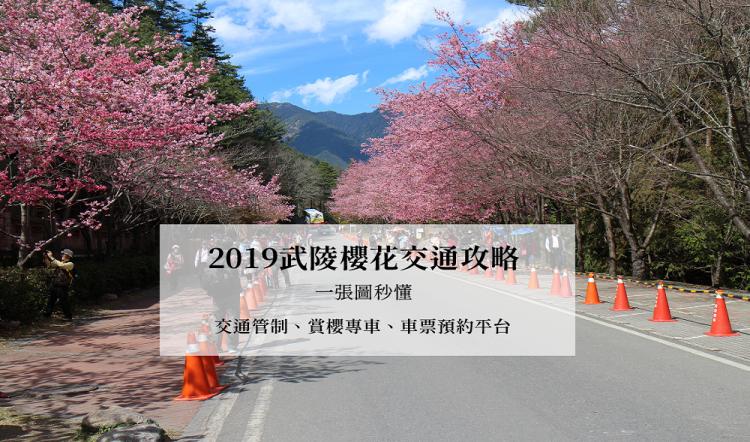 2019武陵櫻花交通攻略,一張圖秒懂 | 交通管制、賞櫻專車、車票預約平台、交通懶人包