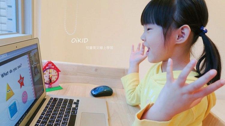 """""""最適合""""孩子的方式才是英文學習的捷徑   一對一兒童線上英文課程推薦   小小孩的英文課程OiKID"""