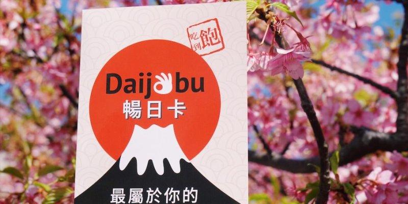 東京旅遊|高品質日本上網 - Daijobu暢日卡,免設定、網路吃到飽、可自選天數