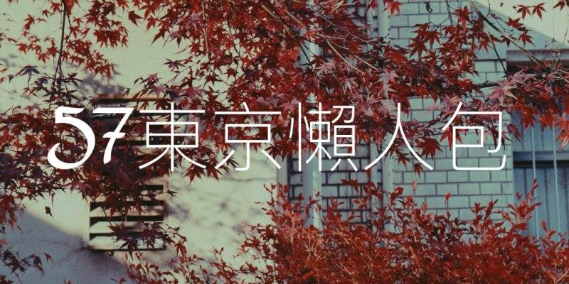 東京旅遊|57的東京懶人包 - 網路、住宿、美食、旅遊體驗