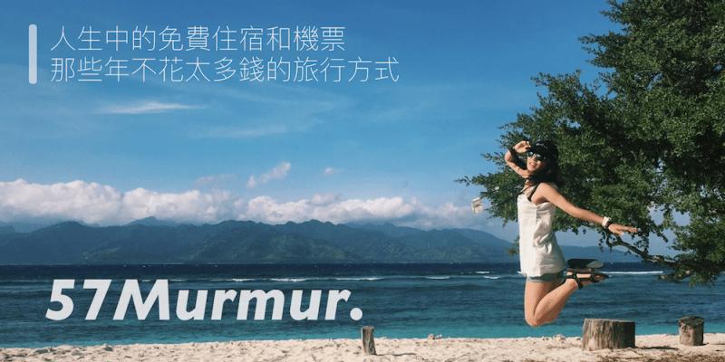 57Murmur. 人生中的免費住宿和機票,那些年不花太多錢的旅行方式