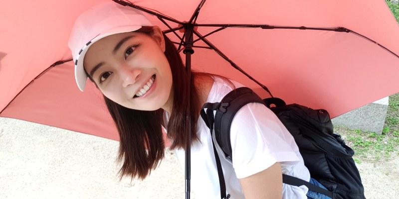 生活選物 不再怕傘不見!ATAKAMA不濕輕量自動傘隨時收納好攜帶