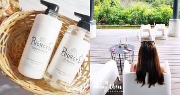 洗髮精推薦   PhorcyS 小白鯨系列-白藜珈洗護髮 自然蓬鬆的飄逸感