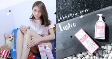 身體保養 | 冬天不要變成乾妹妹 花香調CASTEE全效保濕美體乳