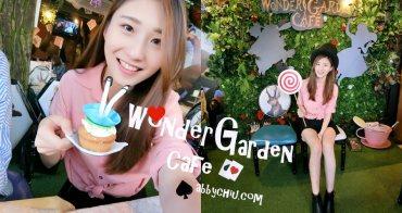 香港餐廳 | 我掉進兔子洞了嗎 愛麗絲的秘密花園 Wonder Garden Cafe