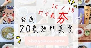 台南美食 | 20家FB/IG打卡最夯踩點必吃推薦 ♥