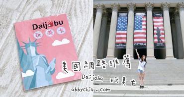 美國網路推薦   4G網速超快 一卡走遍美加墨 上網吃到飽 Daijobu 玩美卡 SIM卡 T-Mobile