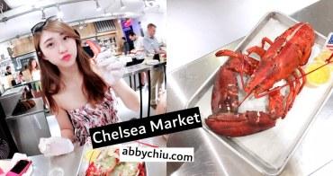 紐約必吃 | 崔兒喜市場 大啖新鮮龍蝦Chelsea Market The Lobster Place、超濃郁的Fat Witch胖女巫布朗尼
