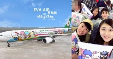 長榮航空夢想機   第一次坐到超可愛彩繪班機 札幌千歲機場→桃園國際機場 飛機餐分享