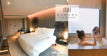 宜蘭住宿 | 礁溪寒沐酒店乘風居 一泊二食 享受天堂般的渡假氛圍