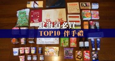 日本北海道   必買零食、伴手禮、藥品、調味料、北海道限定