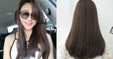 2019染髮推薦 |士林A&F Hair Salon 冷調墨茶色