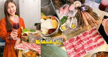 台北大安鍋物 | 享鍋酒館 吃火鍋配調酒 高CP值浮誇系東區火鍋