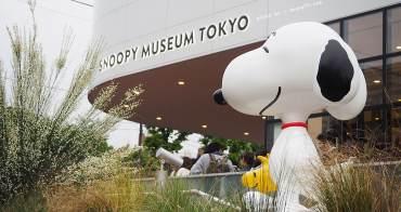 東京史努比博物館 SNOOPY MUSEUM TOKYO 紀念展&館內外介紹
