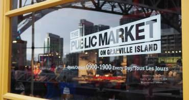 溫哥華景點⎮溫哥華人的廚房!固蘭湖島公眾市場 Granville Island public market
