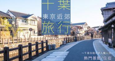 東京近郊⎮東京出發 千葉景點行程推薦、交通方式