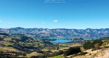 紐西蘭南島旅行「Akaroa」美得過分的悠閒法國小鎮