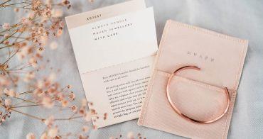 「首飾開箱」極簡低調Maven Bracelet玫瑰金S925純銀手環配件
