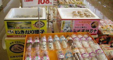 【分享】走!來去日本逛超市