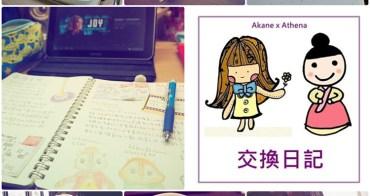 【交換日記】小倩和ATHENA的一週一日記#3 - 生活、心情、分享