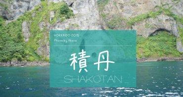 【夏遊北海道】小樽近郊「積丹半島」 水中展望船搭乘體驗