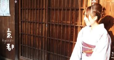 【日本京都】夢館(yumeyakata) 和服體驗心得分享