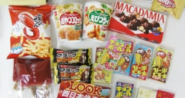 【食記】日本零食吃不停 -part 2