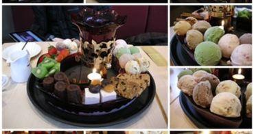 【食記】 Haagen dazs 融心冰淇淋巧克力鍋