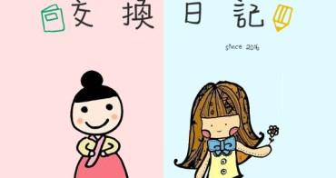 【交換日記】小倩和ATHENA的一週一日記 #9 - 生活、心情、分享