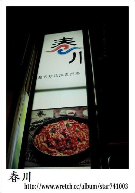 【餐廳】韓國料理–春川達卡比