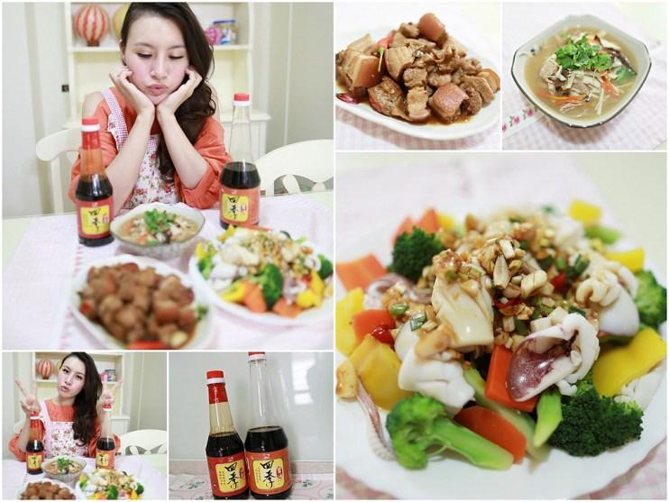 【烹飪】在家當大廚30分鐘搞定~♥ 兩菜一湯交給四季醬油好簡單!!!
