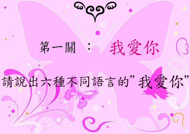 Best sisiter's Wedding —Part 2 過關斬將