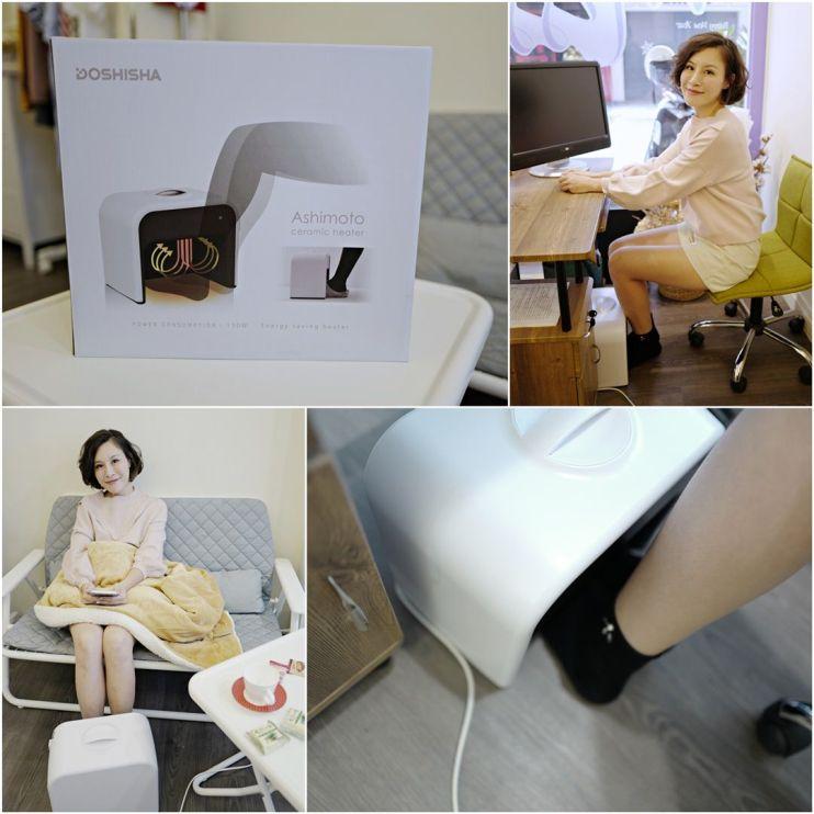 【家電】暖暖腳舒服過冬~日本DOSHISHA 足部電暖器 CHMS-011 WH