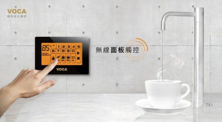 【House】為什麼我選擇VOCA水新鮮飲水機~心得分享