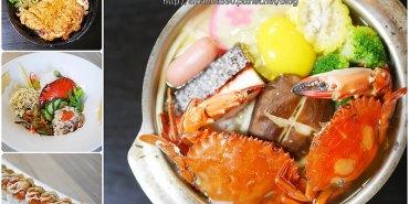 【新竹美食】東區 鮮極日本料理 ● 日光公園旁 ● 冬天就是要吃螃蟹呀!❤❤