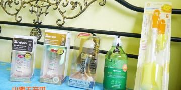 【育兒開箱】小獅王辛巴 頂級PPSU暢銷五件組 ● 孕婦不出門能買天下物 ● 奶瓶、奶瓶刷、蔬果洗滌液、滑蓋杯 ❤❤