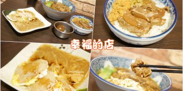 【台南美食】中西區 幸福的店-金華店。外酥醬香古早味「米粿」。湯鮮麵Q紅燒排骨麵。中西區小吃 ❤❤