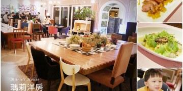 【台南美食】安平區 瑪莉洋房 Marie's House ● 外脆內軟德國豬腳 ● 鮑魚奶油蠔燉飯 ● 小布丁3歲慶生大餐!❤❤