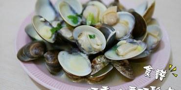 【手作料理】食譜 酒香蛤蠣 ● 3分鐘出好菜 ● 下班後也能輕輕鬆鬆美味上桌!❤❤